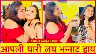 आपली यारी लय भन्नात हाय   Neטer Ending Bond   Sister from another Mother   Vlog 506   Marathi Vlog