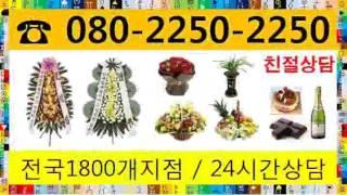 화환배송 24시전국☎O8O-225O-225O (진건)남…