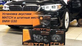 Уcтановка акустики MATCH в BMW G30