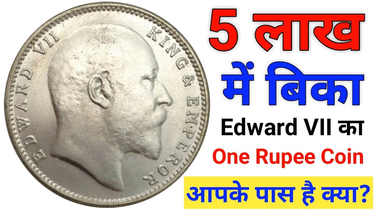 British Indian One rupee old coin value 5 Lakh || sell 1 Rupee coin price  500000 to direct buyer