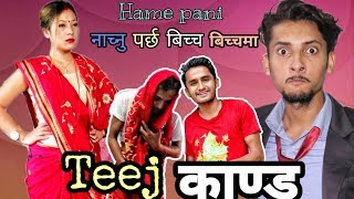 Teej Kanda || तिज काण्ड || ft. shrisa ft. The pk vines prabin karki vines