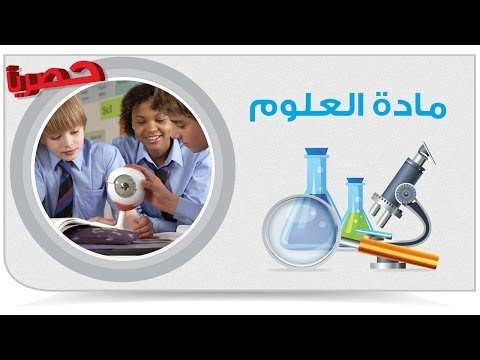 العلوم - الصف الثالث الإعدادى| الوحدة الثالثة - الكون 02
