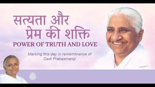 सत्यता और प्रेम की शक्ति | Power of Truth and Love