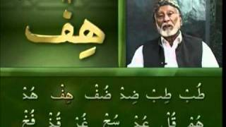 Yassarnal Quran Lesson #30 - Learn to Read & Recite Holy Quran - Islam Ahmadiyyat (Urdu)