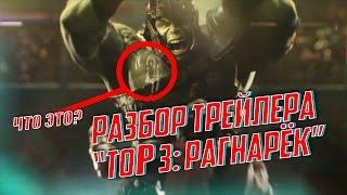 """РАЗБОР ТРЕЙЛЕРА """"ТОР-3: РАГНАРЁК""""   МНОГО ДЕТАЛЕЙ!!"""