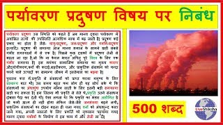 To subscribe my channel : @ https://www./liveshiksha about video in this we will learn that how write an eassy on pollution ...