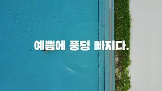 [일산 스무살의원] 여름에 풍덩 빠진 썸머 뷰티 Edi…
