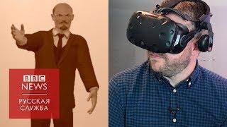 Я - Ленин: уроки истории в VR
