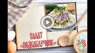Салат Подкаблучник.  Вкусные слоеные салаты