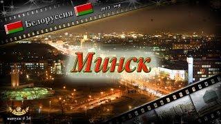 #34 Минск (Беларусь)