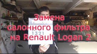 видео Замена салонного фильтра Рено Логан