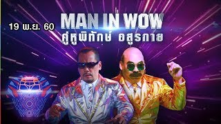 ชิงร้อยชิงล้าน ว้าว ว้าว ว้าว | Men In Wow คู่หูพิทักษ์ อสูรกาย | 19 พ.ย. 60 Full HD