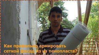 Армирование сеткой фасада из пенопласта. Как правильно и как делать не стоит! [№6]