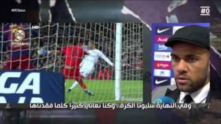 داني ألفيس يشرح أسباب تفوق ريال مدريد على برشلونة