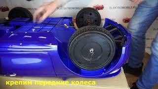 Как собрать электромобиль детский БМВ 3 РВ 807?