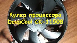 система охлаждения Deepcool CK-11508
