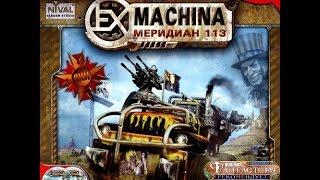 lavaLampBoldPlay обзор игры Ex Machina Меридиан 113