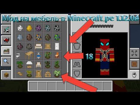 БОЛЬШОЙ МОД НА МЕБЕЛЬ В Minecraft Pe!