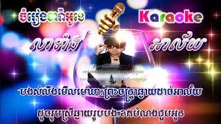 Lea Taing Alai - លាទាំងអាល័យ (ភ្លេងសុទ្ធ)