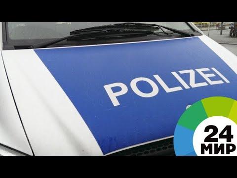 Загадочное убийство постояльцев отеля в Германии поставило полицию в тупик - МИР 24