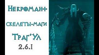 Diablo 3: некромант петовод кровавый маг в сете Аватар Траг'Ула