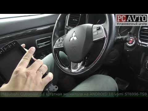 Mitsubishi Outlander 3 | Штатная магнитола на ANDROID 10 vomi ST6993-TS9