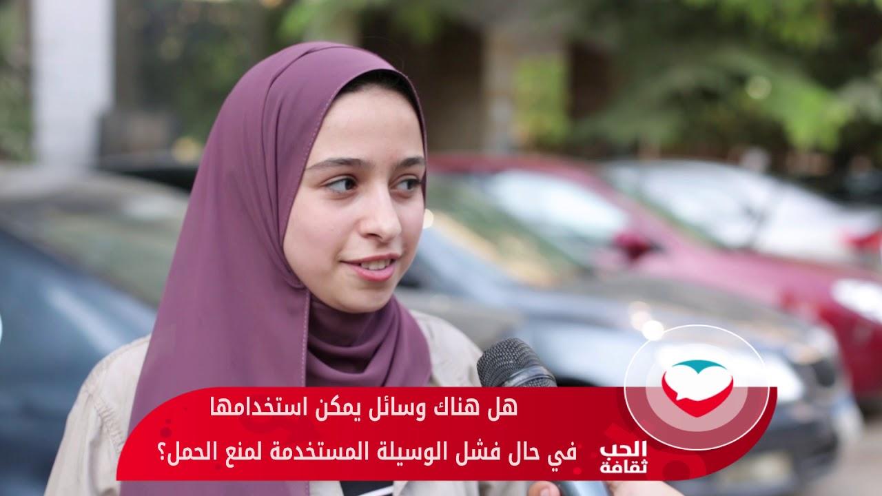 لو مارست الجنس بدون وسيلة منع حمل..#ملحوقة ولا لأ؟ إعرف/ي رأي الشارع المصري
