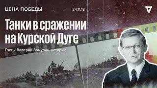 Цена победы / Танки в сражении на Курской Дуге // 24.11.18