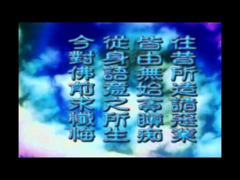 大悲咒超度的妙用 仁清法师by sea1973goo
