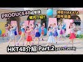 HKT48 連続再生 youtube