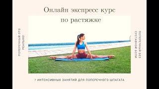 """Экспресс курс """"Поперечный шпагат"""" онлайн урок 1"""