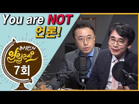 [유시민의 알릴레오 7회] You are not 언론! - 최경영 KBS 기자