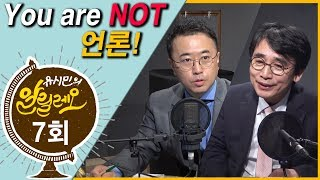 you are not 언론! - 최경영 kbs 기자