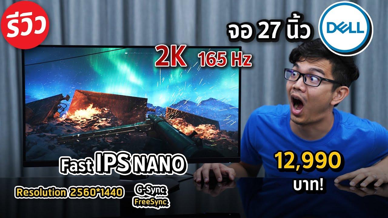 จอคอมเล่นเกม Dell S2721DGF ภาพสวยชัดระดับโลก Fast IPS NANO 2K 165Hz HDR ยกให้เป็นจอดีที่สุดในปี 2020