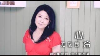 方瑞娥-心冷(官方完整版MV)