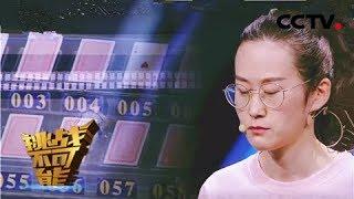 《挑战不可能之加油中国》快速记忆之难挑战 2分15秒快速复牌104张扑克 20190217 | CCTV挑战不可能官方频道 thumbnail