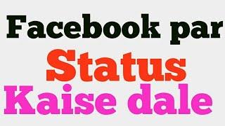 Facebook par status kaise dale
