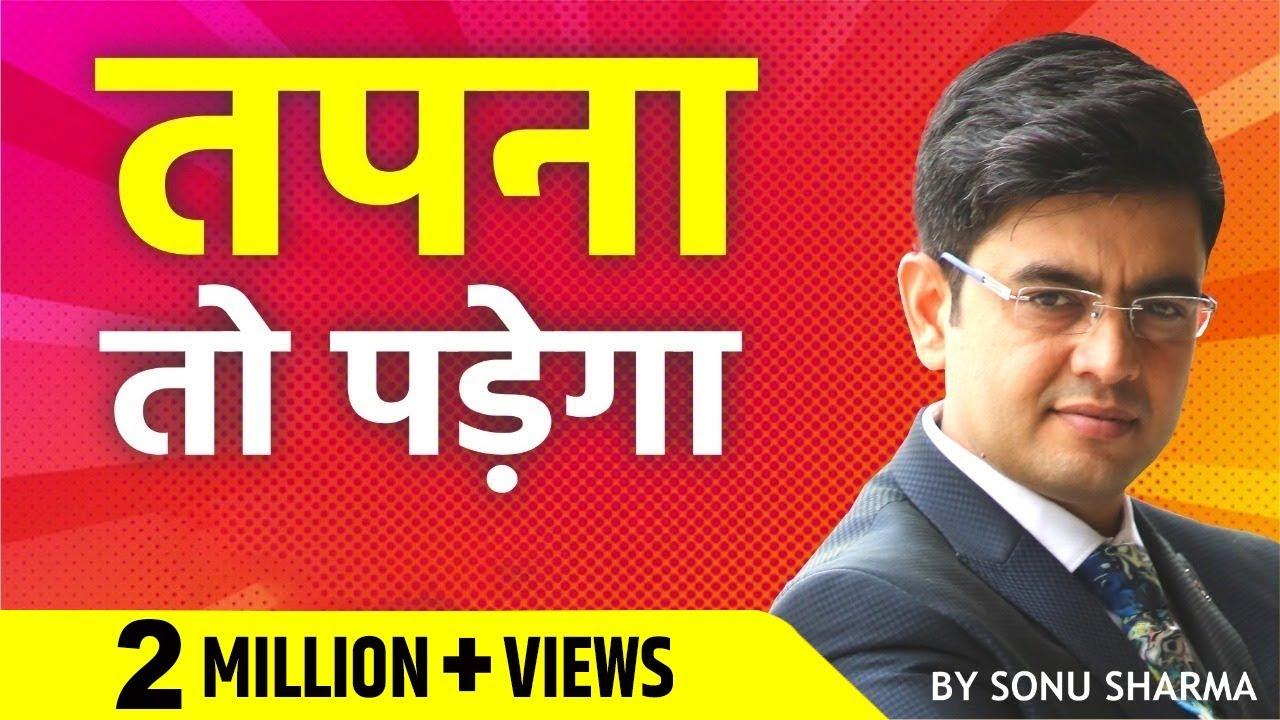 सुख पाना है तो दर्द सहन करना होगा ! Mr. Sonu Sharma Best Motivational Video