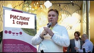 Какой рислинг рекомендует Денис Руденко. 1 серия