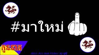 Remix เก๋ไก๋มาก, Remix 2018 Thailand Remix By Mrr Yann ft sophen to Mr E Top Channel- KNKH(NSS)