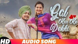 Song - gal kar ke vekhi (full audio) singer amar sehmbi music desi crew lyrics. simar doraha project by taran bajaj online promotions gold media a ...