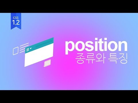 [06]CSS Position의 특징에 대해서 알아봅시다.(웹퍼블리셔를 위한 웹표준, 웹접근성 실무기초)