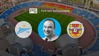Прогноз Константина Генича: «Зенит» – «Арсенал» Тула