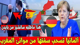 عـاجل .. ألمانيا تسحب سفنها من موانئ المغرب .. و هذا ما قاله سانشيز للرئيس الامريكي خلال دقيقة