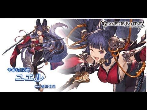Another one sr yuel character showcase granblue fantasy - Granblue fantasy yuel wallpaper ...