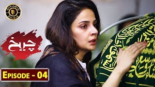 Cheekh Episode 4 | Saba Qamar & Bilal Abbas | Top Pakistani Drama