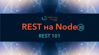 REST 101 | Что такое REST
