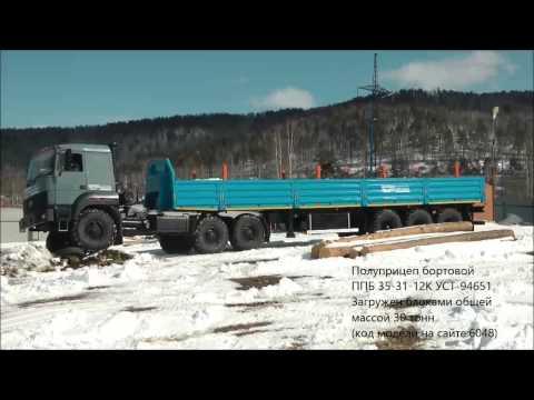 Полуприцеп бортовой ППБ 35-31-12К УСТ-94651 Загружен блоками массой 30 тонн Id6048