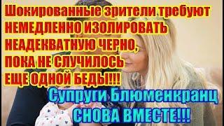 Дом 2 Новости 14 Июля 2019 (14.07.2019)