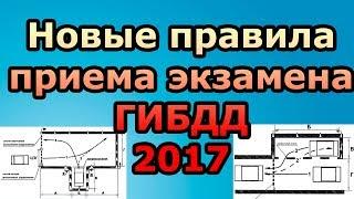 Изменения приема экзамена ГИБДД 2017 14.10.2017